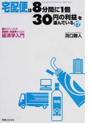 宅配便は「8分間に1個」「30円の利益」を運んでいる!? 儲けの「しくみ」を原価率と利益率からよむ経済学入門 (実日ビジネス The Secrets of Price in Japan)