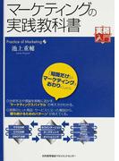 マーケティングの実践教科書 (実務入門)