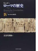 ローマの歴史 4 カエサルの時代