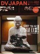 DVジャパン Vol.032 〈特集〉SONY XDCAM EXついに解禁!/YouTube対応Gadgets