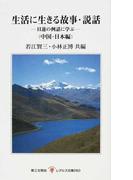 生活に生きる故事・説話 日蓮の例話に学ぶ 中国・日本編 (レグルス文庫)