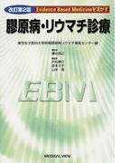 膠原病・リウマチ診療 Evidence Based Medicineを活かす 改訂第2版