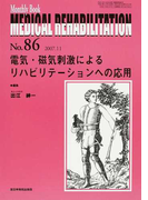Medical rehabilitation Monthly book No.86(2007.11) 電気・磁気刺激によるリハビリテーションへの応用