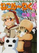 ねこめ〜わく 4 新版 (ソノラマコミックス 眠れぬ夜の奇妙な話コミックス)(Nemuki+コミックス)