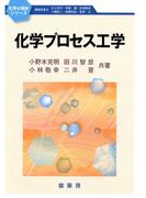 化学プロセス工学 (化学の指針シリーズ)