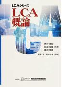 LCA概論 (LCAシリーズ)