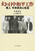 幻の日中和平工作 軍人今井武夫の生涯