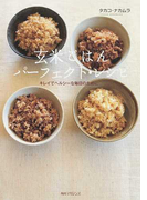 玄米ごはんパーフェクト・レシピ キレイでヘルシーな毎日のために