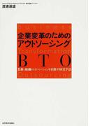 企業変革のためのアウトソーシングBTO 業務と組織のイノベーションを目指す経営手法