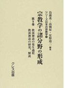 宗教学の諸分野の形成 復刻 第9巻 教派神道の発生過程 (シリーズ日本の宗教学)