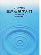 はじめて学ぶ臨床心理学入門 (PARADE BOOKS)(Parade books)