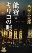 能登・キリコの唄 (カドカワ・エンタテインメント)