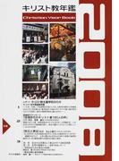 キリスト教年鑑 2008
