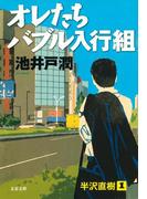 オレたちバブル入行組 (文春文庫 半沢直樹)