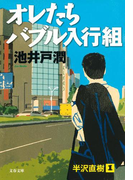 オレたちバブル入行組 (文春文庫 半沢直樹)(文春文庫)