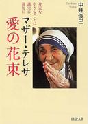 マザー・テレサ愛の花束 身近な小さなことに誠実に、親切に (PHP文庫)(PHP文庫)