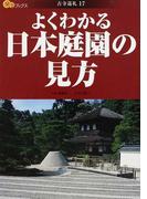 よくわかる日本庭園の見方 (楽学ブックス 古寺巡礼)(楽学ブックス)