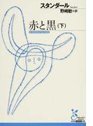 赤と黒 十九世紀年代記 下 (光文社古典新訳文庫)(光文社古典新訳文庫)