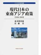 現代日本の東南アジア政策 1950−2005 (アジア太平洋研究選書)