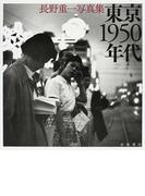 東京1950年代 長野重一写真集
