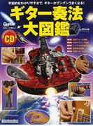 ギター奏法大図鑑 (リットーミュージック・ムック ギター・マガジン)(ギター・マガジン)