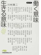 働く意味生きる意味 73人のみごとな生き方に学ぶ (日経ビジネス人文庫)(日経ビジネス人文庫)