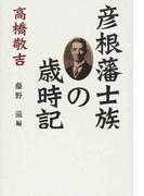 彦根藩士族の歳時記
