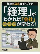 「経理」がわかれば「会社」が変わる! ビズソフト経理ナビ2008公式ガイドブック こんなに役立つ こんなにカンタン こんなに助かる