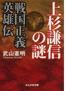 上杉謙信の謎 戦国正義英雄伝 (ぶんか社文庫)(ぶんか社文庫)