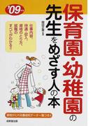 保育園・幼稚園の先生をめざす人の本 '09年版
