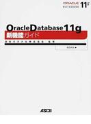 Oracle Database 11g新機能ガイド