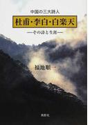 杜甫・李白・白楽天 その詩と生涯 中国の三大詩人