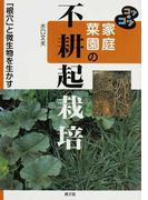 家庭菜園の不耕起栽培 「根穴」と微生物を生かす 改訂版