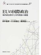 EUの国際政治 域内政治秩序と対外関係の動態 (叢書21COE−CCC多文化世界における市民意識の動態)