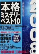 本格ミステリ・ベスト10 2008