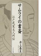 サムライの書斎 江戸武家文人列伝