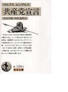 共産党宣言 改版 (岩波文庫)
