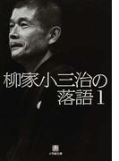 柳家小三治の落語 1 (小学館文庫)(小学館文庫)