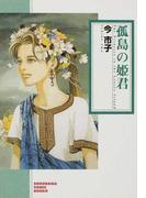 孤島の姫君 新版 (ソノラマコミック文庫)