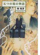 五つの箱の物語 新版 (ソノラマコミック文庫)