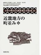 日本の町並み調査報告書集成 復刻 24 近畿地方の町並み 5