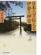 日本の心を伝える伊勢の神宮