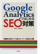 Google AnalyticsではじめるSEO対策 一番最初に読むサイト分析とキーワード広告の入門書