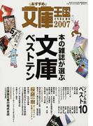 おすすめ文庫王国 2007年度版