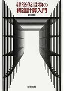 建築仮設物の構造計算入門 4訂版