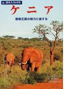 ケニア 動物王国の魅力に接する (旅名人ブックス)