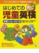 はじめての児童英検 ブロンズ対応版 リスニング力が試される「児童英検」に挑戦!
