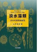 淡水藻類 淡水産藻類属総覧
