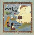 パンチャタントラ物語 声にだして読むインドにつたわる