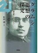 グラムシ思想の探究 ヘゲモニー・陣地戦・サバルタン (21世紀叢書)